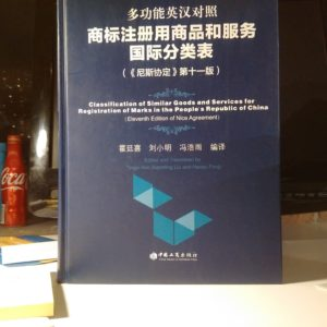 Chinese Classification of Similar Goods and Services for Registration of Marks